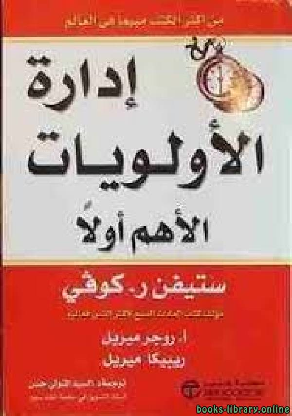❞ كتاب إدارة الأولويات ❝  ⏤ روجر ميريل