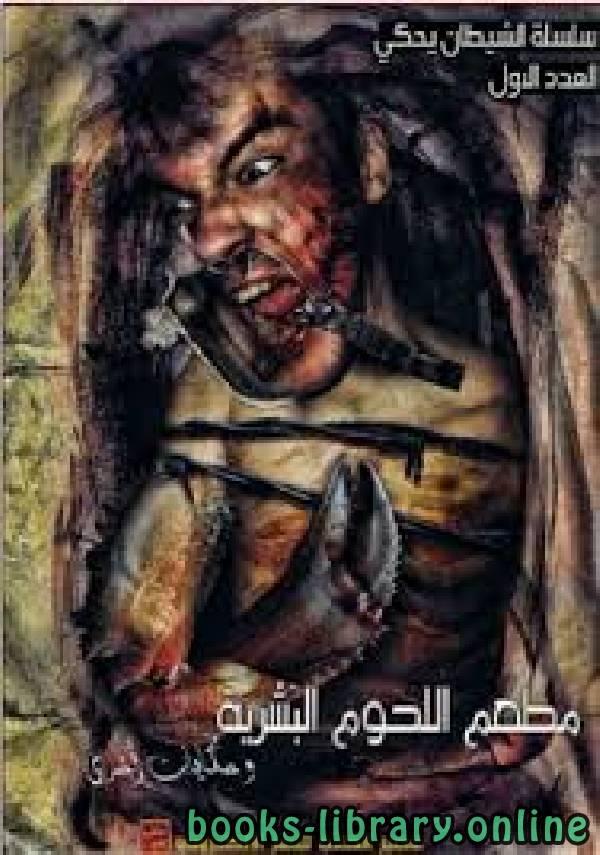 ❞ رواية سلسلة الشيطان يحكى العدد الأول مطعم اللحوم البشرية وحكايات أخرى ❝  ⏤ أحمد خالد توفيق