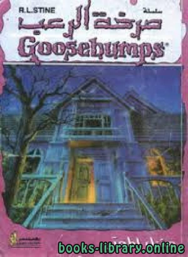❞ رواية منزل الموتى ❝  ⏤ ر.ل.شتاين