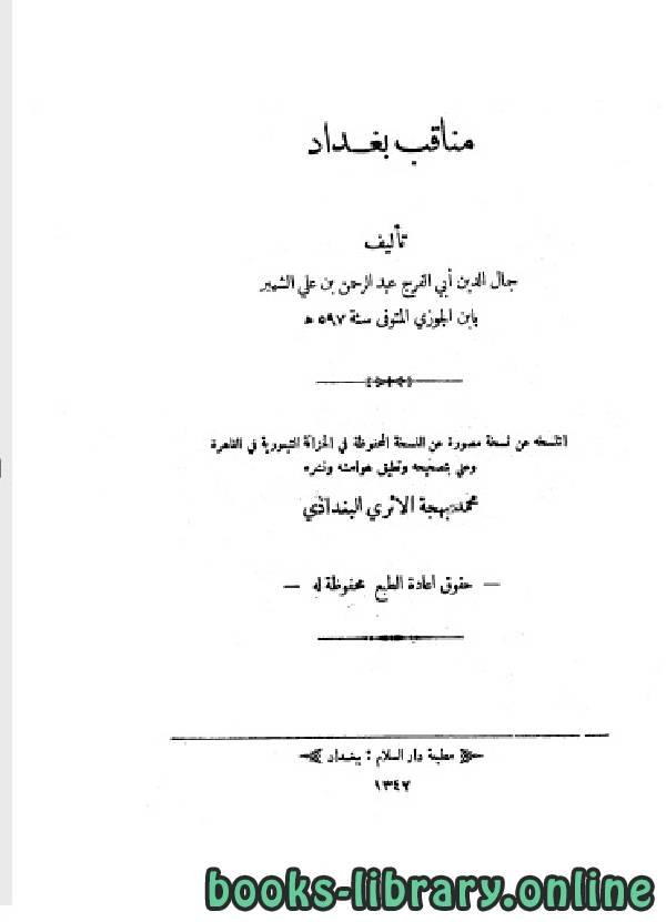 ❞ كتاب مناقب بغداد  ❝  ⏤ جمال الدين بن عبد الرحمن البذوري أبو القاسم عبد الرحمن بن علي بن الجوزي أبو الفرج