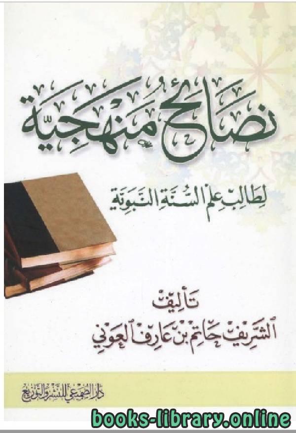❞ كتاب نصائح منهجية لطالب علم السنة النبوية ❝  ⏤ الشريف حاتم بن عارف العوني