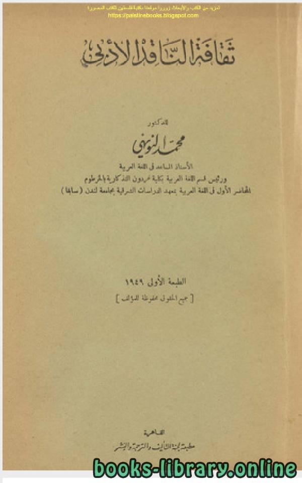 ❞ كتاب ثقافات الناقد الادبى ❝  ⏤ محمد النويهى
