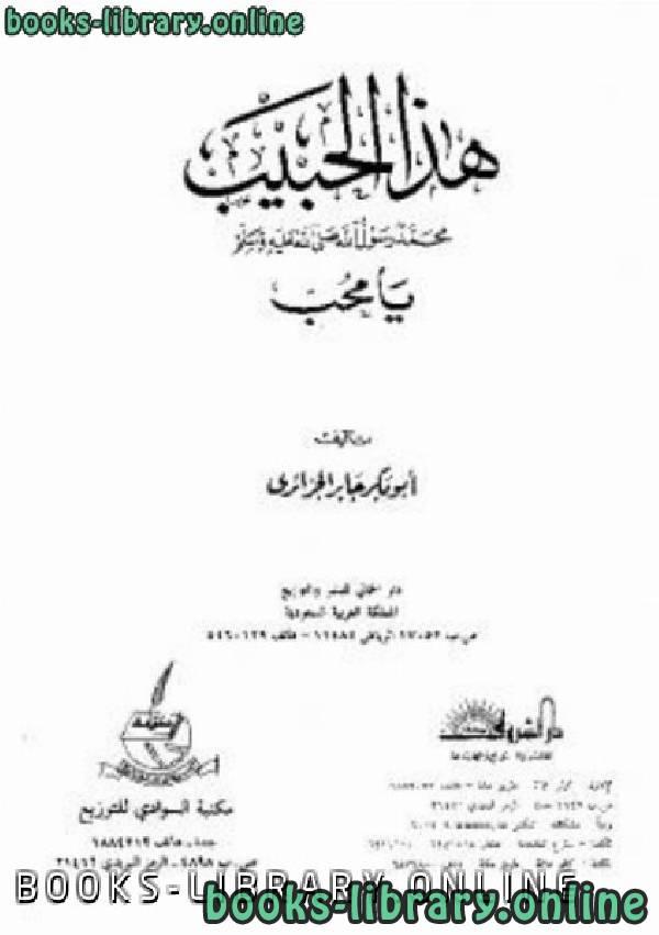 ❞ كتاب هذا الحبيب محمد رسول الله صلى الله عليه وسلم يا محب ❝  ⏤ أبو بكر جابر الجزائري