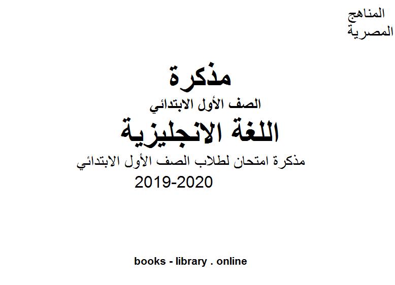 ❞ مذكّرة  مذكرة امتحان لطلاب الصف الأول الابتدائي  للفصل الأول من العام الدراسي 2019-2020 ❝  ⏤ مؤلف غير معروف