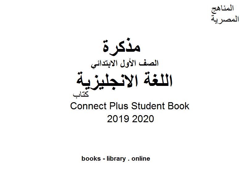❞ مذكّرة  كتاب Connect Plus Student Book في مادة اللغة الإنجليزية للصف الأول الابتدائي الفصل الدراسي الأول للعام الدراسي 2019 2020  ❝  ⏤ مؤلف غير معروف