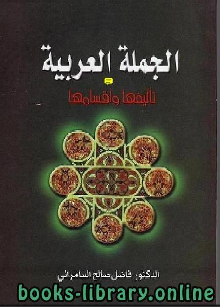 ❞ كتاب الجملة العربية تأليفها وأقسامها نسخة مصورة ❝