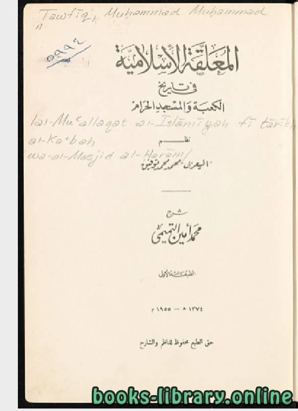 ❞ كتاب المعلقة الاسلامية فى تاريخ الكعبة والمسجد الحرام ❝  ⏤ محمد امين التميمى
