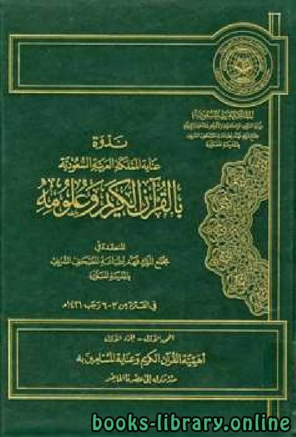 كتاب بحوث ندوة العناية بالقرآن الكريم وعلومه