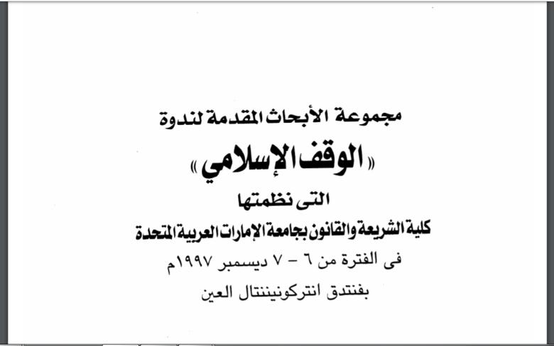 ❞ كتاب أوراق عمل مؤتمر ( الوقف الإسلامي ) في الشارقة 1997م ❝  ⏤ مجموعة من الباحثين
