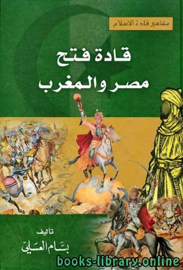 ❞ كتاب مشاهير قادة الإسلام  (قادة فتح مصر والمغرب) ❝  ⏤ بسام العسلي