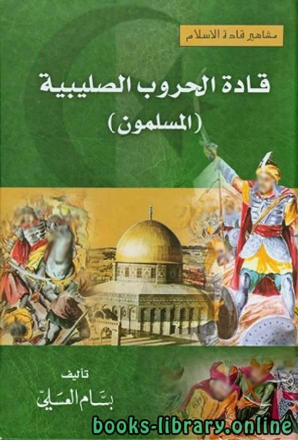 ❞ كتاب مشاهير قادة الإسلام  (قادة الحروب الصليبية المسلمون) ❝  ⏤ بسام العسلي