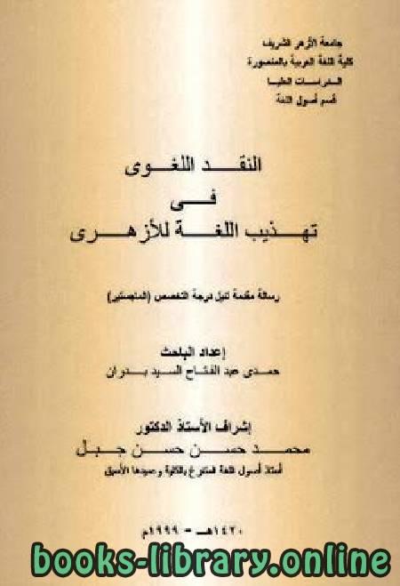 ❞ كتاب النقد اللغوى فى تهذيب اللغة للأزهرى ❝  ⏤ حمدى عبد الفتاح السيد بدران