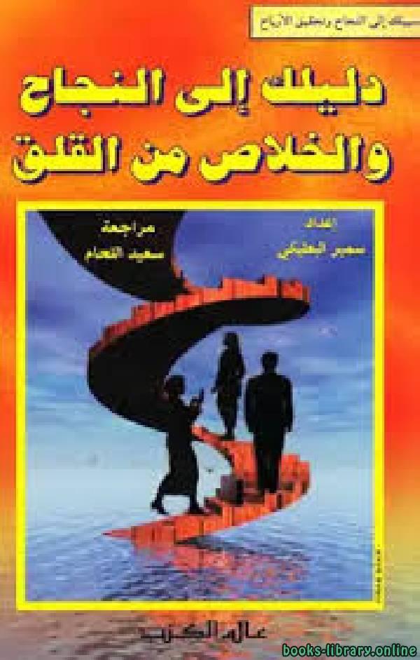 ❞ كتاب دليلك إلى النجاح والخلاص من القلق ❝  ⏤ سمير البعلبكي