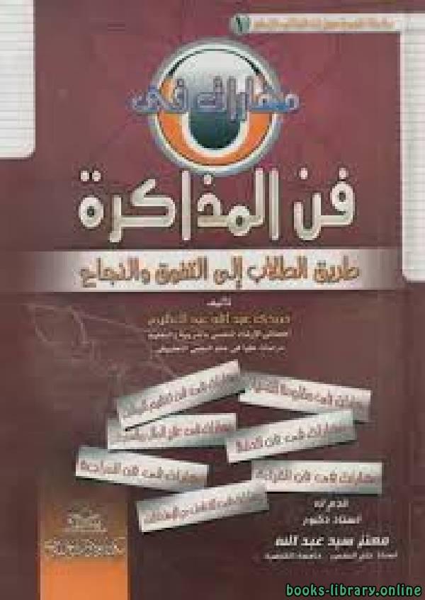 ❞ كتاب مهارات في فن المذاكرة ❝  ⏤ د.حمدي عبدالله عبدالعظيم