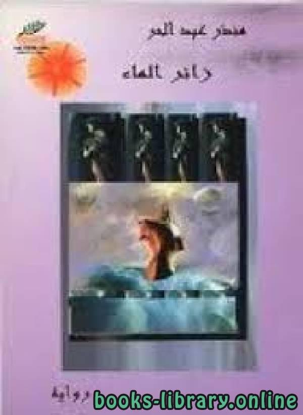 كتاب زائِرُ المـاء