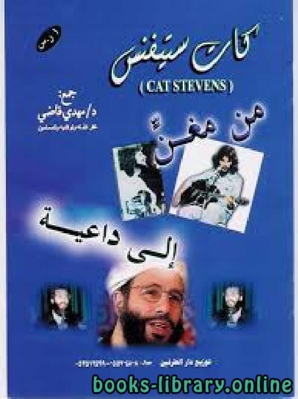 ❞ رواية كات ستيفنـس من مغنٍّ إلى داعية ❝  ⏤ د.مهدي علي قاضي