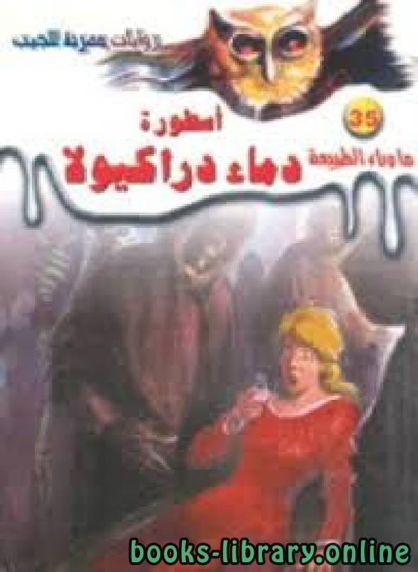 ❞ رواية أسطورة دماء دراكيولا ج2 ❝  ⏤ أحمد خالد توفيق