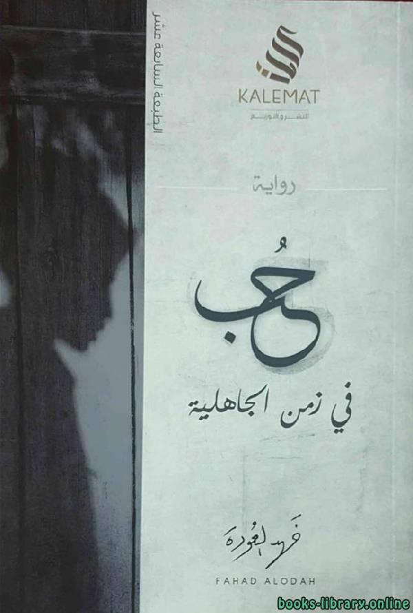 ❞ رواية حب فى زمن الجاهلية ❝  ⏤ فهد العودة