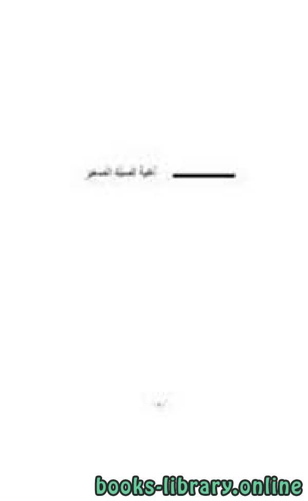 ❞ رواية أغنية الصيّاد الصغير ❝  ⏤ محمد شاكر السبع