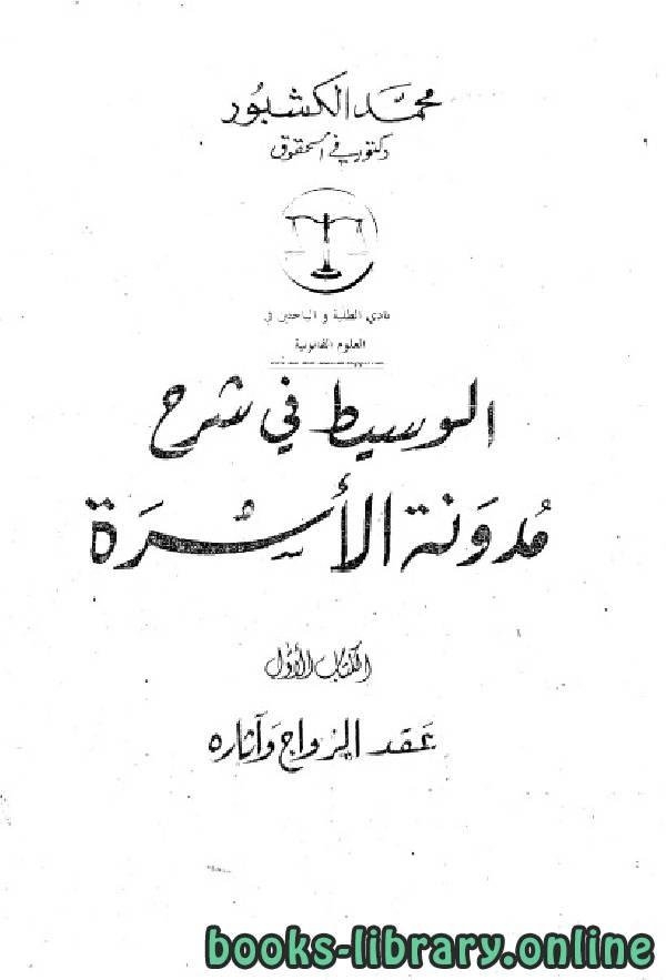 ❞ كتاب الوسيط في شرح مدونة الأسرة (2) ❝  ⏤ محمد الكشبور