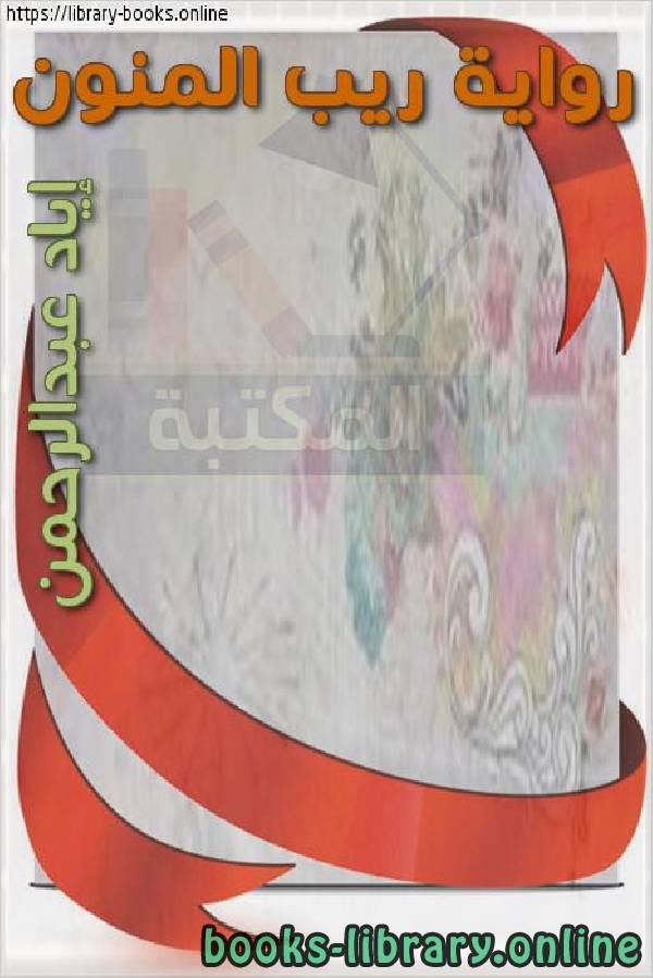 ❞ رواية ريب المنون ❝  ⏤ إياد عبد الرحمن