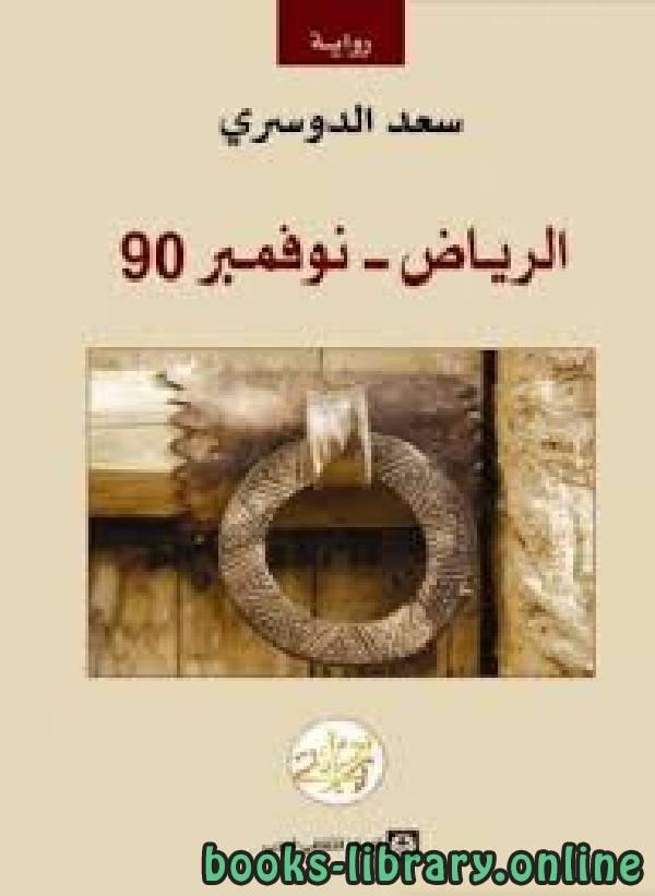 ❞ رواية الرياض نوفمبر 90 ❝  ⏤ سعد الدوسرى