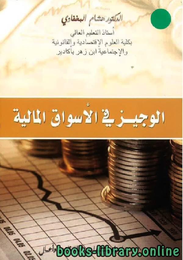 ❞ كتاب الوجيز في الاسواق المالية - 1 ❝  ⏤ هشام البخفاوي