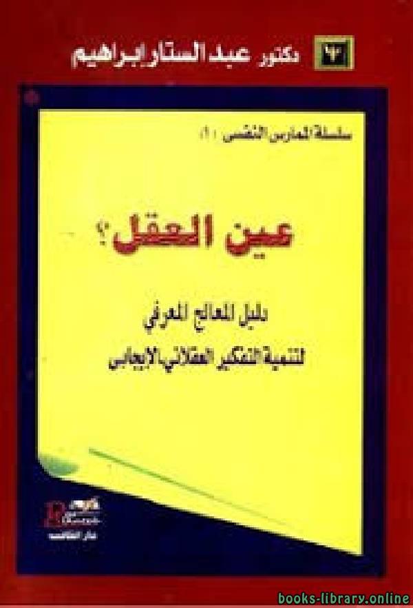 ❞ كتاب عين العقل ❝  ⏤ عبد الستار ابراهيم