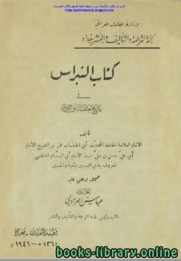 ❞ كتاب النبراس في تاريخ خلفاء بني العباس ❝  ⏤ عمر بن حسن بن دحية الكلبي
