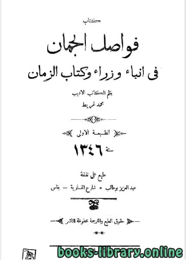 ❞ كتاب فواصل الجمان في أنباء وزراء وكتاب الزمان ❝  ⏤ محمد بن محمد المفضل غريط