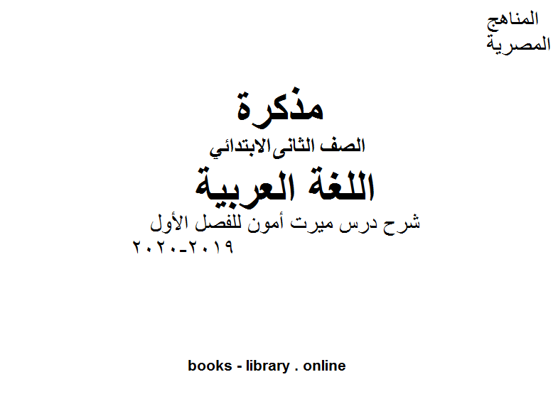 ❞ مذكّرة الصف الثاني لغة عربية شرح درس ميرت أمون للفصل الأول من العام الدراسي 2019-2020  ❝  ⏤ مؤلف غير معروف