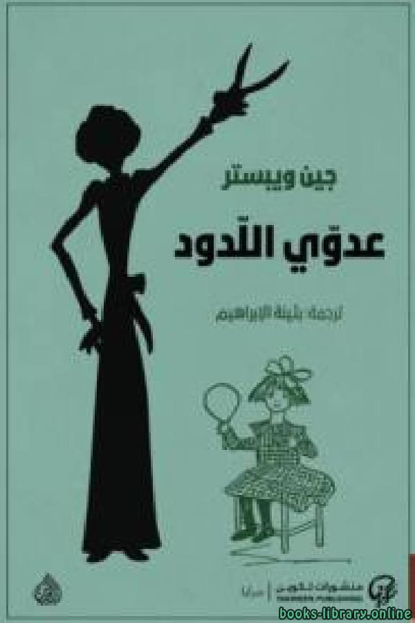 كتاب انا يوسف pdf