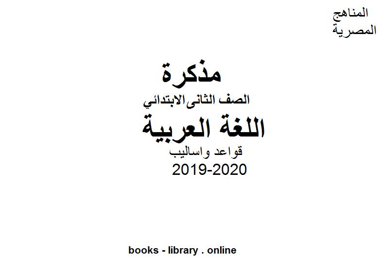 ❞ مذكّرة قواعد واساليب صف ثاني لغة عربية للفصل الأول من العام الدراسي 2019-2020 ❝  ⏤ مؤلف غير معروف