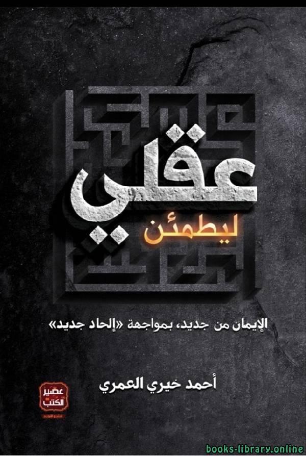 ❞ كتاب ليطمئن عقلى ❝  ⏤ احمد خيرى العمرى