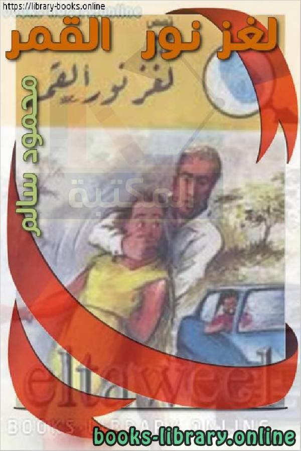 ❞ رواية لغز نور  القمر ❝  ⏤ محمود سالم