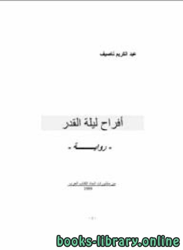 ❞ رواية أفراح ليلة القدر ❝  ⏤ عبد الكريم ناصيف
