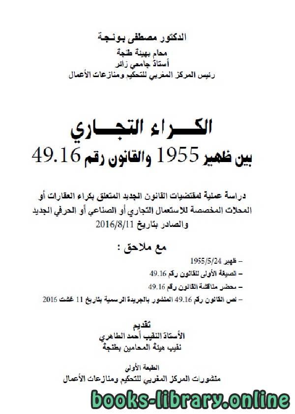 ❞ كتاب الكراء التجاري بين ظهير 1955 و القانون رقم 49.16 - 6 ❝  ⏤ مصطفي بونجة