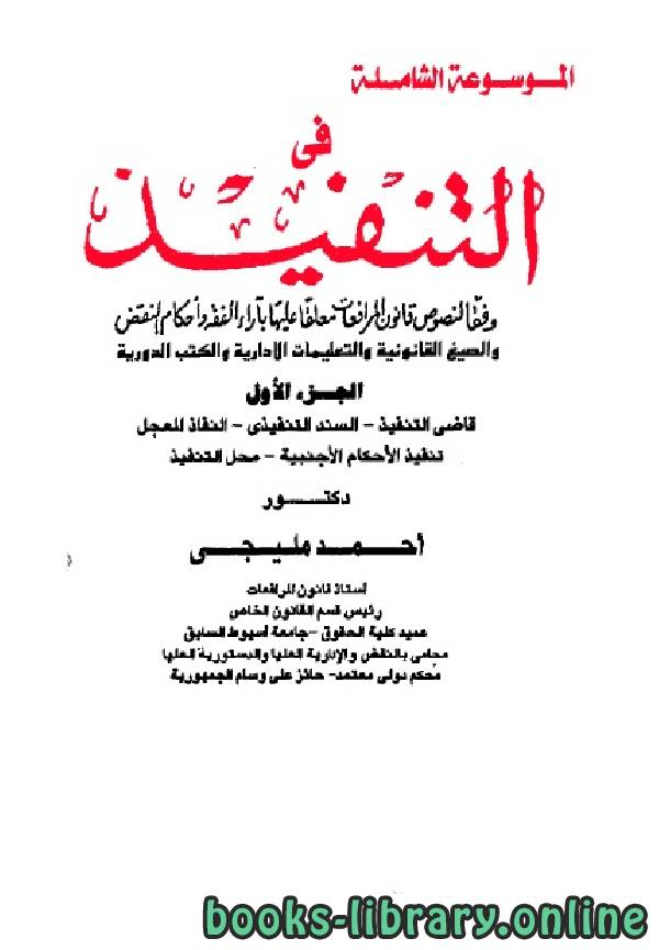 ❞ كتاب الموسوعة الشاملة في التنفيذ (6) ❝  ⏤ احمد مليجي