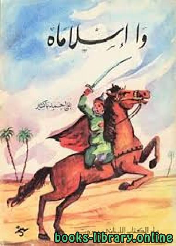 ❞ رواية وإسلاماه ❝  ⏤ على أحمد باكثير