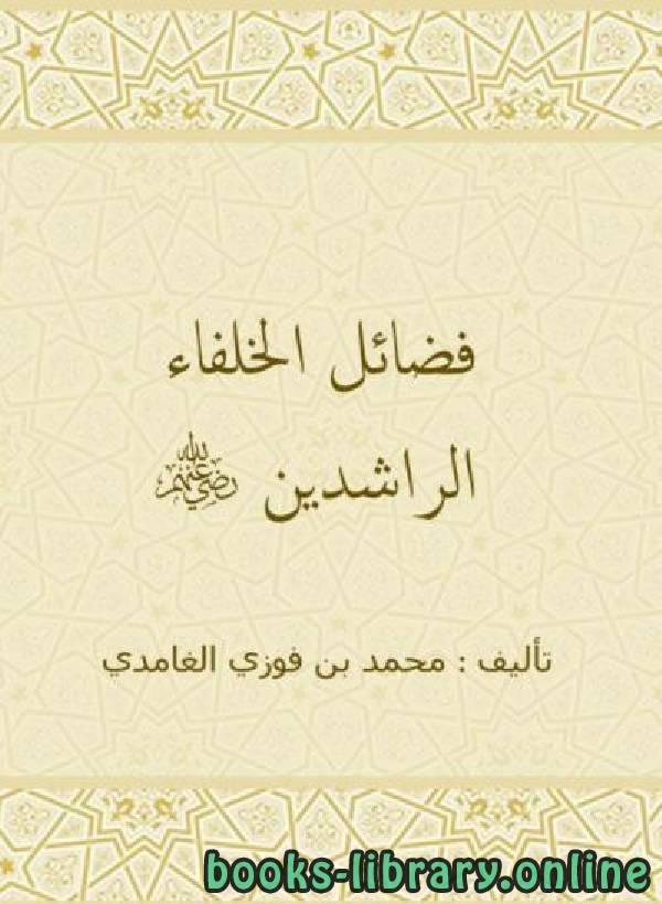 ❞ كتاب فضائل الخلفاء الراشدين رضي الله عنهم ❝  ⏤ محمد بن فوزي الغامدي
