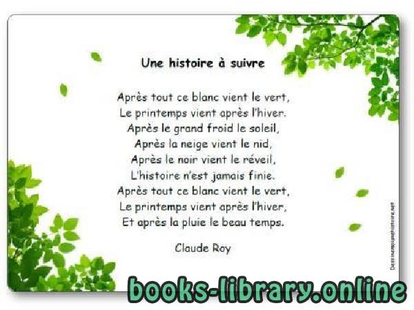 ❞ فيديو « Une histoire à suivre », une poésie de Claude Roy ❝