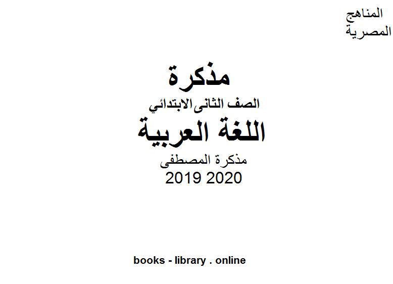 ❞ مذكّرة مذكرة المصطفى للصف الثاني الابتدائي في مادة اللغة العربية الترم الأول للفصل الدراسي الأول للعام الدراسي 2019 2020 ❝  ⏤ مؤلف غير معروف