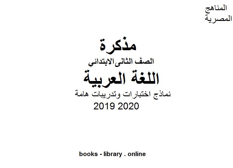 ❞ مذكّرة  نماذج اختبارات وتدريبات هامة للصف الثاني الابتدائي في مادة اللغة العربية الترم الأول للفصل الدراسي الأول للعام الدراسي 2019 2020 ❝  ⏤ مؤلف غير معروف