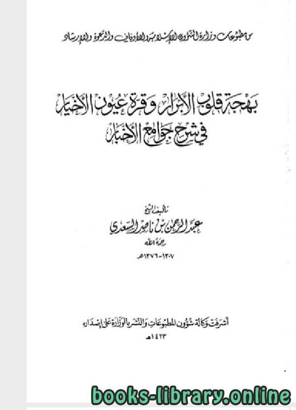 ❞ كتاب بهجة قلوب الابرار وقرة عيون الاخيار ❝  ⏤  عبد الرحمن بن ناصر السعدي