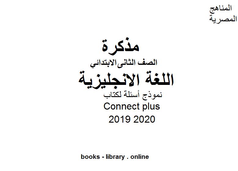 ❞ مذكّرة نموذج أسئلة لكتاب Connect plus في مادة اللغة الانجليزية للصف الثاني الابتدائي الترم الأول للفصل الدراسي الأول للعام الدراسي 2019 2020 ❝  ⏤ مؤلف غير معروف
