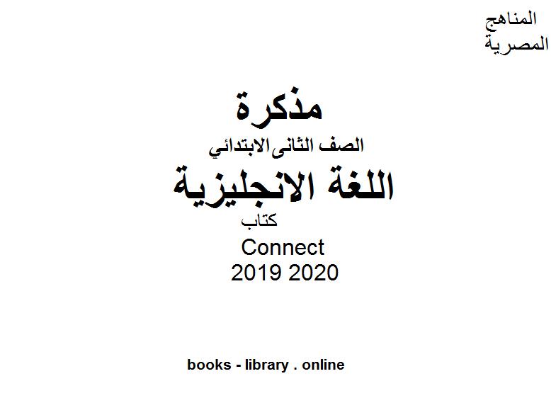 ❞ مذكّرة كتاب Connect الطالب للصف الثاني الابتدائي في مادة اللغة الانجليزية الترم الأول للفصل الدراسي الأول للعام الدراسي 2019 2020  ❝  ⏤ مؤلف غير معروف