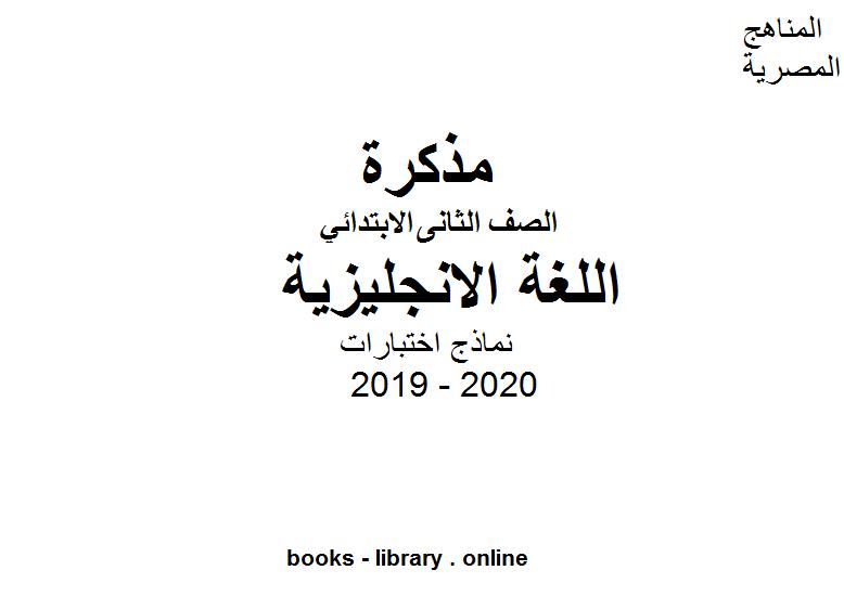 ❞ مذكّرة نماذج اختبارات للصف الثاني الابتدائي في مادة اللغة الانجليزية الترم الأول للفصل الدراسي الأول للعام الدراسي 2019 2020 ❝  ⏤ مؤلف غير معروف