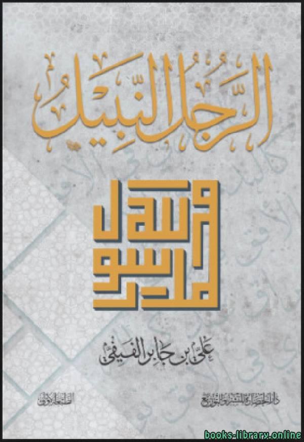 ❞ كتاب الرجل النبيل ❝  ⏤ على بن جابر الفيفى