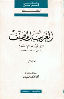 ❞ كتاب الغريب المصنف ❝  ⏤ أبو عبيد القاسم بن سلام
