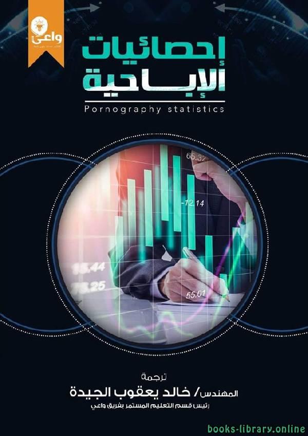 """❞ كتاب   """"إحصائيات الإباحية"""" ترجمة المهندس خالد يعقوب  ❝"""